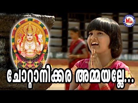 ചോറ്റാനിക്കര അമ്മയല്ലേ   Chottanikkara Ammayalle   Chottanikkara Amma  Songs   Hindu Devotional