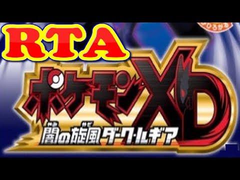 【コメ付き】 ポケモンXD 闇の旋風ダーク・ルギアをゆっくり実況 【RTA】