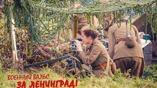 За Ленинград! Военный Вальс