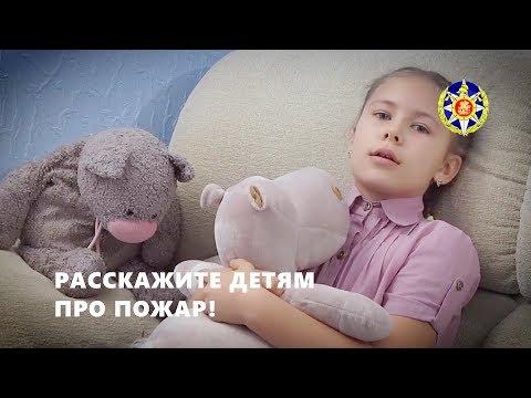 Мособлпожспас: расскажите детям про пожар