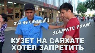 Как нам мешали снимать мнение народа на Саяхате в Алматы