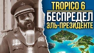 Tropico 6 – Почему так классно быть диктатором