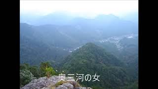 秋山涼子 - 奥三河の女