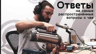 Ответы на Самые ***** вопросы о Чае. Интервью на Радио Москвы