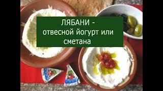 2 рецепта ЛЯБАНИ  Арабский и турецкий
