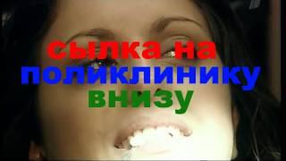 видео стоматология полежаевская