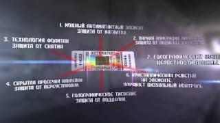 Антимагнитные пломбы 8 800 500 51 10 Антимагнитные наклейки 8 800 500 51 10 Антимагнитная лента(Производим мощные антимагнитные пломбы Ф-1 АМ Контраст http://donintek.com/ Способные молниеносно выявлять и надежн..., 2014-09-10T03:03:25.000Z)