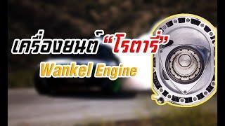 """เครื่องยนต์ลูกสูบหมุน""""โรตารี่"""" มันทำงานยังไงมันดีจริงไหม??(Wankel engine)"""