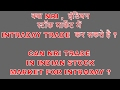 """CAN """"NRI"""" TRADE IN INDIAN STOCK MARKET FOR INTRADAY FUTURE & OPTION ."""