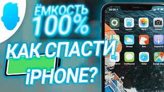 Download 100% ёмкость аккумулятора iPhone — КАК Я ЭТО ДЕЛАЮ? Mp3 and Videos