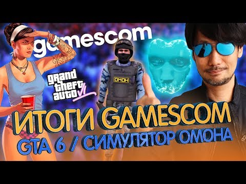 Итоги Gamescom /