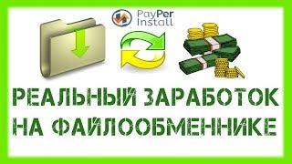 Pay Per Install - ВЫВОД денег и рабочая схема заработка на файлообменнике БЕЗ ВЛОЖЕНИЙ