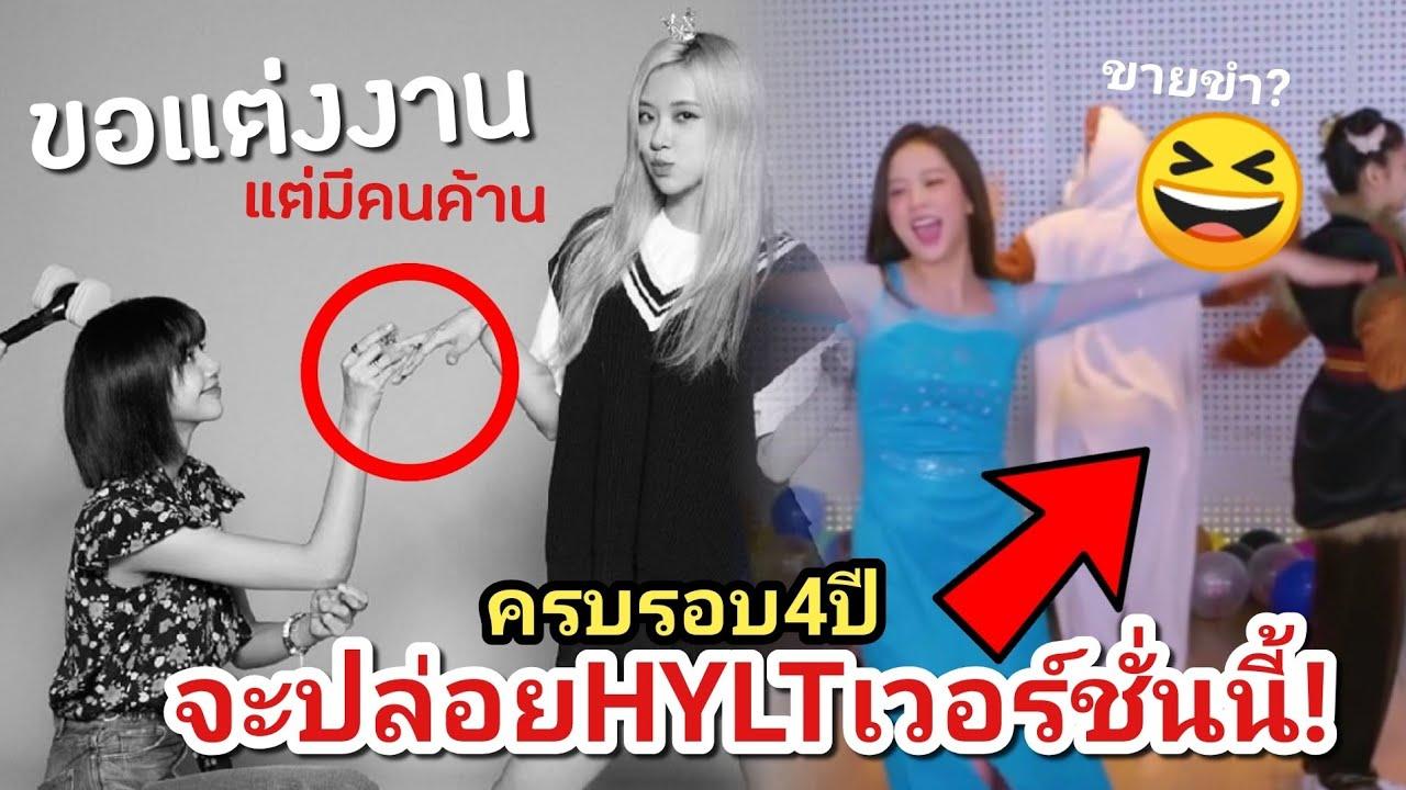 [Engsub] Marry me? + 'HYLT' new ver. will up! ครบรอบ4ปี มีเซอร์ไพรส์อย่างครื้นเครง | BLACKPINK Story