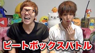 ヒカキン vs はじめしゃちょー ビートボックスバトル! thumbnail