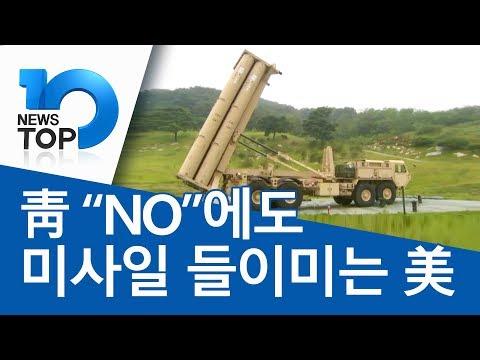 """靑 """"NO""""에도 미사일 들이미는 美"""