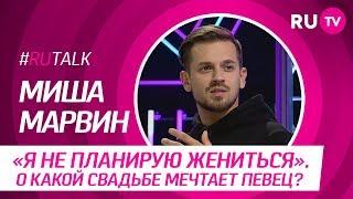 #RUTalk с Мишей Марвиным