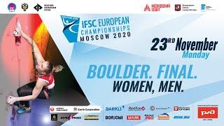 IFSC European Championships Moscow 2020 (RUS). Boulder. Finals. Women. Men. смотреть онлайн в хорошем качестве бесплатно - VIDEOOO