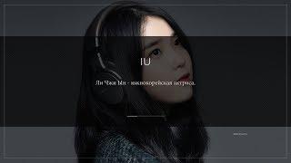 Хиромантия. IU (Ли Чжи Ын)