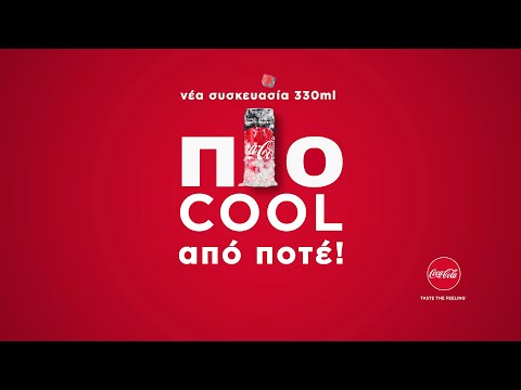 Coca-Cola | Πιο cool από ποτέ!