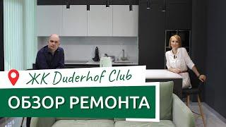 Обзор ремонта и дизайна квартиры ЖК Дудергоф Клаб, ЖК Duderhof Club румтур элитная трешка