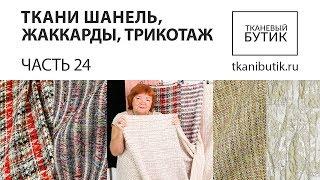 TKANIBUTIK.RU Обзор тканей от интернет магазина Продажа тканей европейских производителей Часть 24