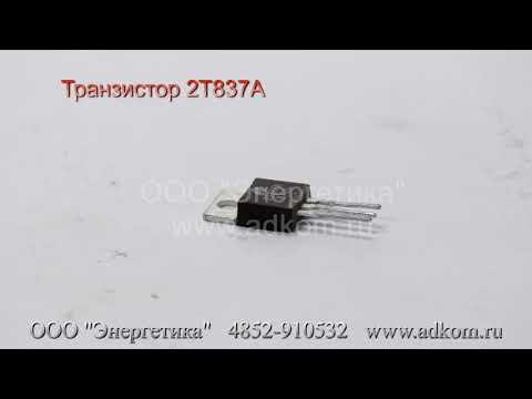 Транзистор 2Т837А - видео