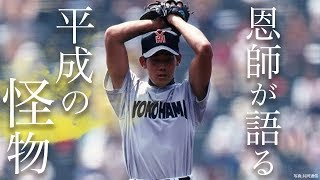 名門・横浜を率いてきた渡辺元智前監督が語るヒーローの高校時代 https:...