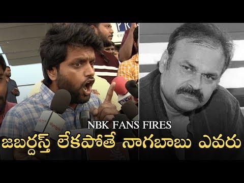 Nandmuri Balakrishna Fans Fires On Nagababu @ NTR Kathanayakudu Public Talk | Manastars