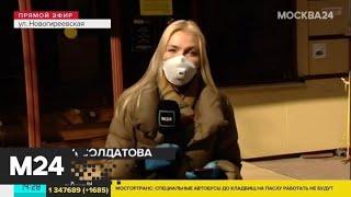 В Москве запустили услугу сдачи анализа на коронавирус дома - Москва 24
