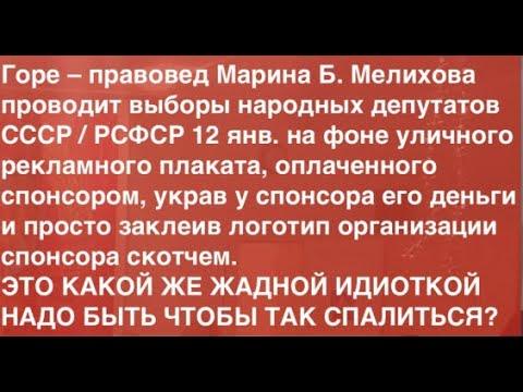 Разоблачение Мелиховой на миллион от спонсора Игоря Чумакова