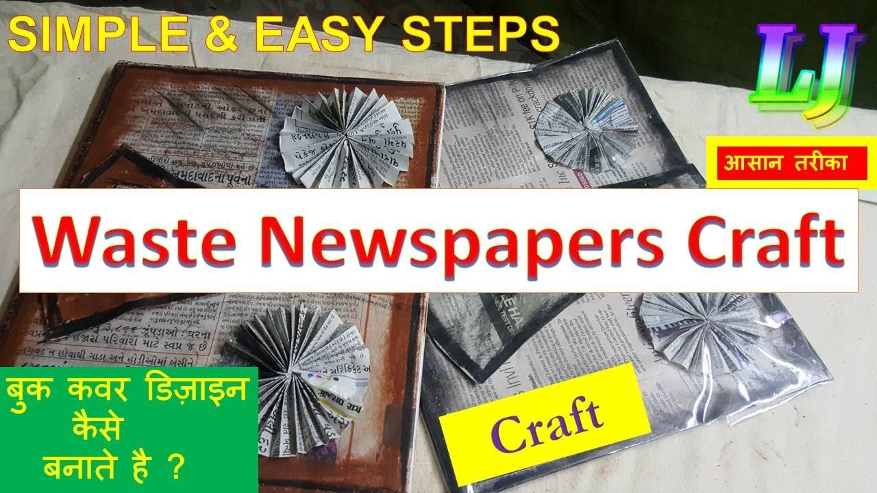 Waste Newspaper Craft Book Cover Design Easy And Simple Steps