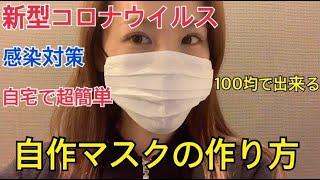【お手軽簡単マスクの作り方】コロナウイルス対策!感染予防!100均で揃う!