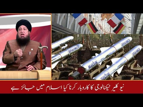 Nuclear Technology Business Allow in islam نیو کلیر ٹیکنالوجی کا کاروبار کرنا کیا اسلام میں جائز ہے