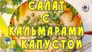 Салат с кальмарами и капустой видео от Petr de Cril'on