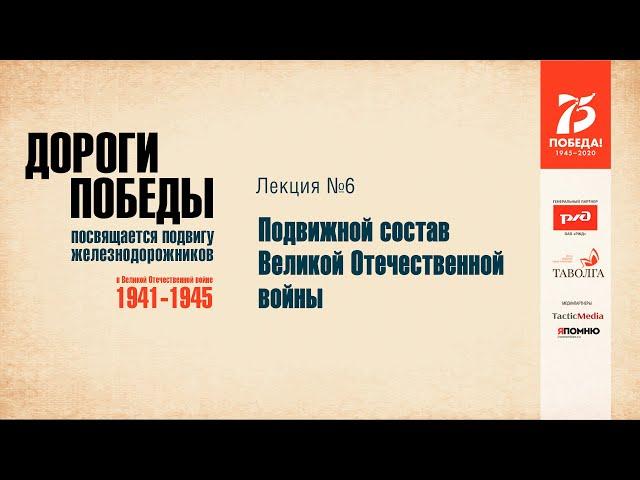 Подвижной состав Великой Отечественной войны