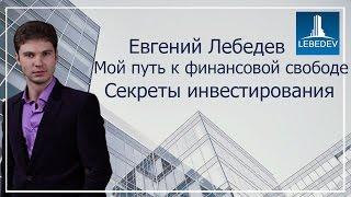 Кто такой  Евгений Лебедев? Инвестиции в новостройки Как получить квартиру бесплатно за 2 года