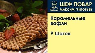 Карамельные вафли . Рецепт от шеф повара Максима Григорьева