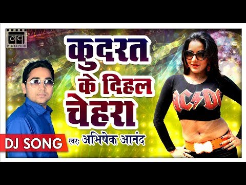 2018 का हिट DJ धमाका गाना Kudrat Ke Dihal Chehra   Abhishek Anand   Bhojpuri Song New   Nav Bhojpuri