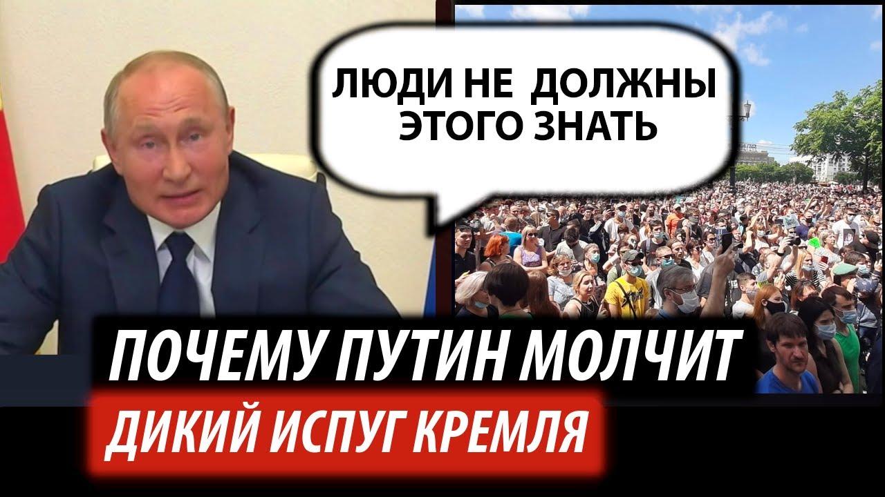 Дикий испуг Кремля. Почему Путин молчит