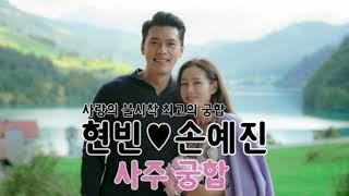 #서울점집 (해주암) 사랑의 불시착에 현빈♡손예진 사주와궁합~운세