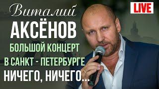 Виталий Аксенов - Ничего, ничего (Большой концерт в Санкт-Петербурге 2017)