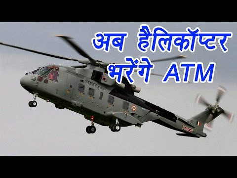 Note Ban: Indian Air Force will carry cash to banks | वनइंडिया हिन्दी