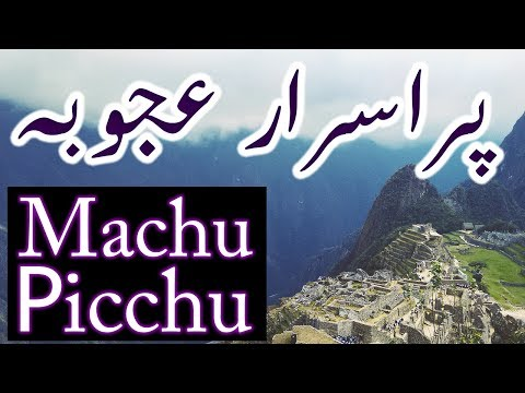 Machu Picchu Documentary Urdu Hindi Machu Picchu History Kahani