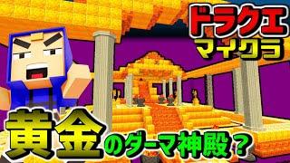 【マインクラフト】金のダーマ神殿⁈なんじゃこりゃ!ep18【ドラクエMOD】