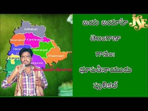 Jaya Jayahe Telangana Video Song | Telangana Super Hit Songs || Jayasindoor Jaana Padalu  ||