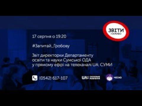 UA:СУМИ: Звіти_Наживо з Вікторією Гробовою