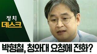 검찰, 박형철 '청와대 수사 개입' 여부 조사 | 정치데스크