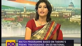 Sanskrit News, DD News 25-07-2013 संस्कृतवार्ताः