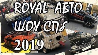 Роял Авто Шоу 2019 в СПб (Royal Auto Show 2019). Тюнинг автомобилей.
