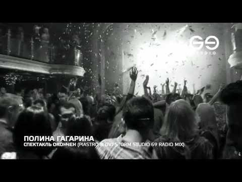 Полина Гагарина - Спектакль окончен (piastro & DVJ Storm remix)